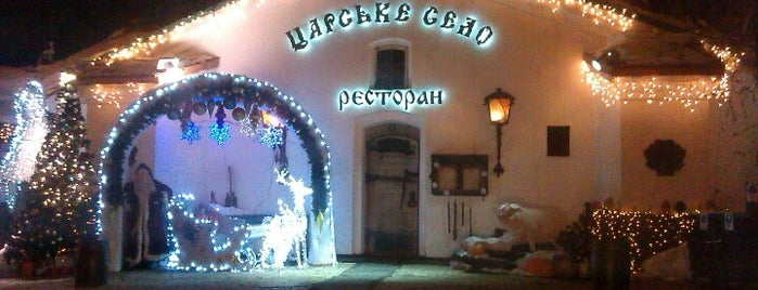 Царське село / Tsarske Selo is one of Kiev.