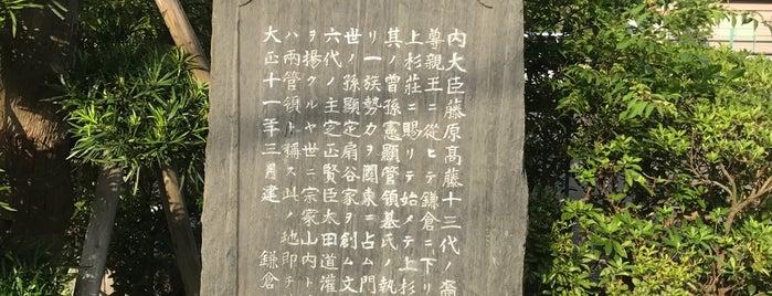 扇谷上杉管領屋敷跡 is one of 中世・近世の史跡.