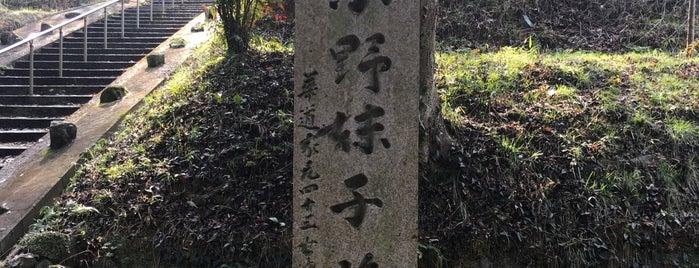 小野妹子墓 is one of Amazing place.