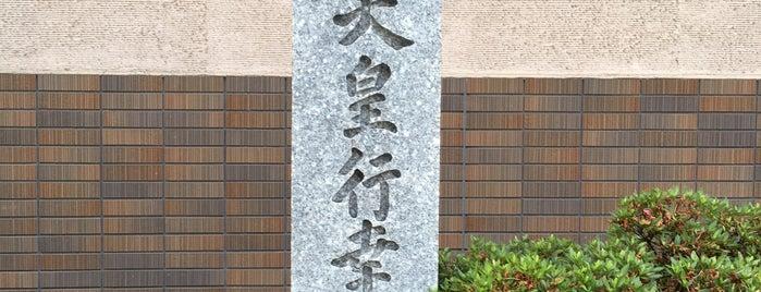 明治天皇行幸地 is one of 近現代.