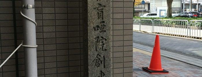 日本最初盲唖院創建之地 is one of 近現代.