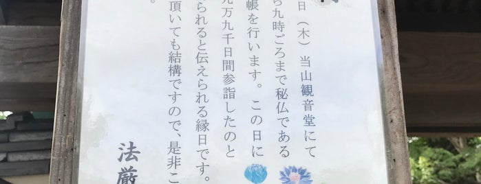 仏寿山 法厳尼寺 is one of 三河三十三観音.