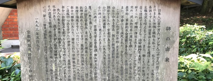 京都解放運動戦士の碑 is one of 近現代.