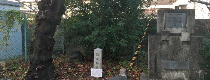 銭座場跡 is one of 史跡・石碑・駒札/洛中南 - Historic relics in Central Kyoto 2.