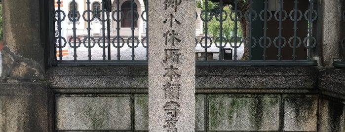 明治天皇御小休所本願寺旧大教校 is one of 近現代.
