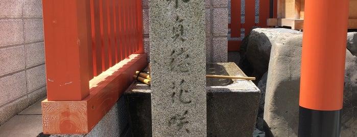 松永貞徳花咲亭址 is one of 中世・近世の史跡.