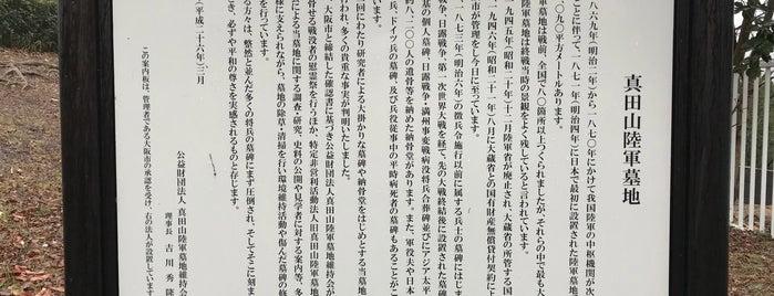 旧真田山陸軍墓地 is one of 近現代.