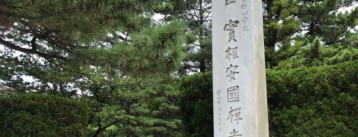 実相寺 is one of 三河三十三観音.