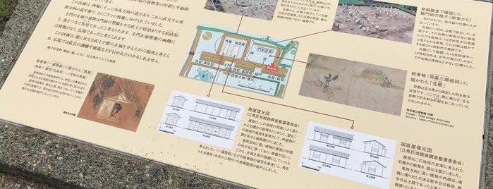 史跡江馬氏館跡公園 is one of 中世・近世の史跡.