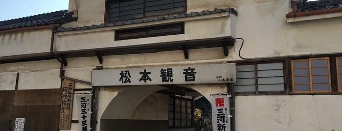 浄誓院 松本観音 is one of 三河三十三観音.