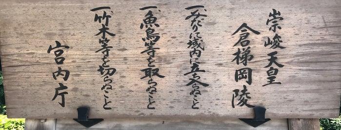 崇峻天皇 倉梯岡陵 is one of 天皇陵.