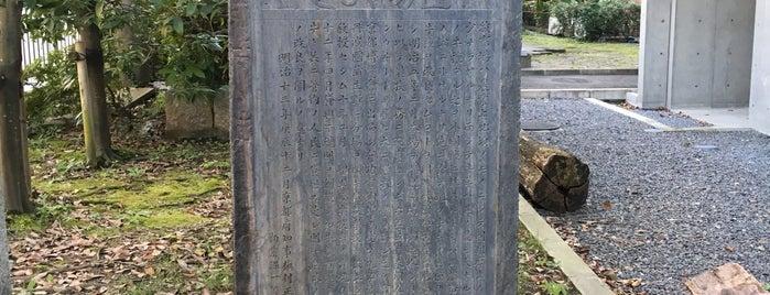 牧畜場記念碑 is one of 近現代.