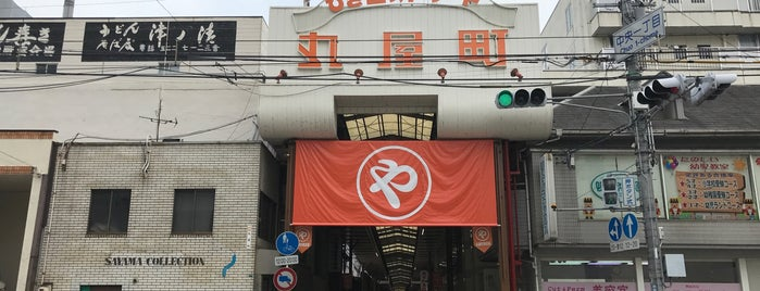 丸屋町商店街 is one of Mall in Kyoto.