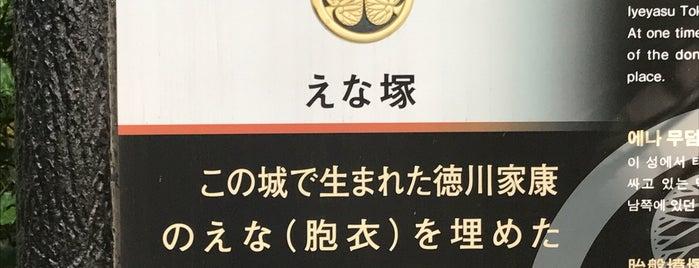 えな塚 is one of グレート家康公「葵」武将隊.