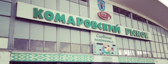Комаровский рынок is one of Minsk.