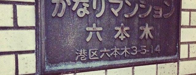 かなりマンション is one of Amazing place.