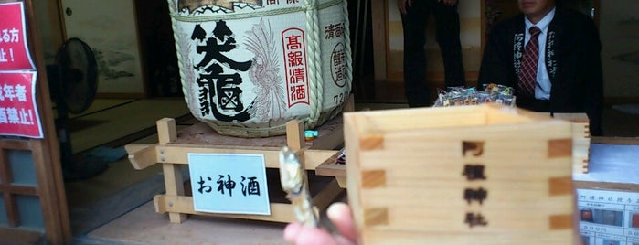 阿禮神社 is one of 201405_中山道.