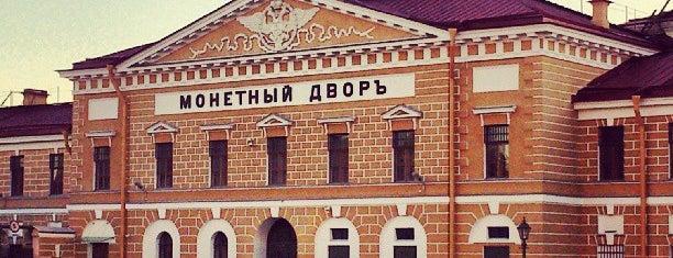 Монетный двор is one of СПб..