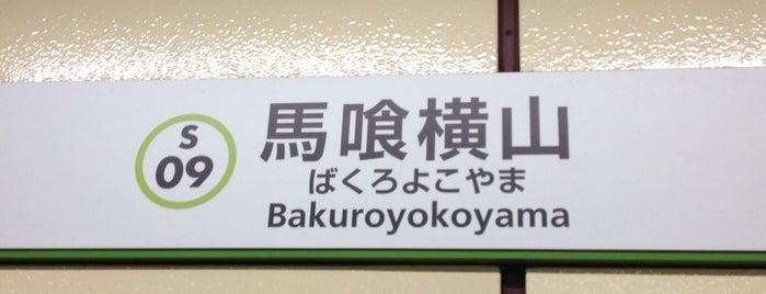 馬喰横山駅 2番線ホーム is one of 近所.