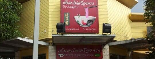 เย็นตาโฟเครื่องทรง is one of Recommended Restaurants.