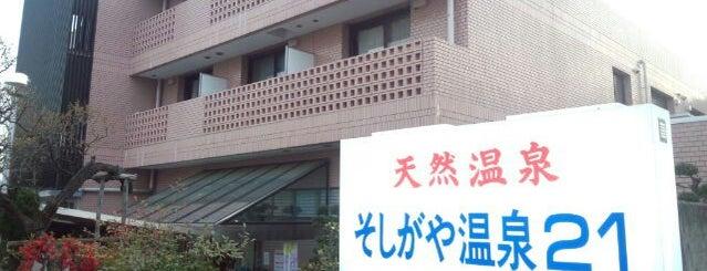 Soshigaya Onsen 21 is one of 公衆浴場、温泉、サウナ in 世田谷区.