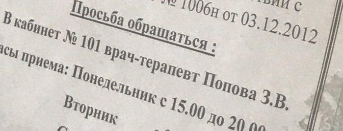 """Поликлиника № 6 is one of 5 Анекдоты из """"жизни"""" и Жизненные """"анекдоты""""!!!."""