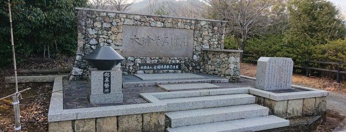 大津そろばん顕彰碑 is one of 近現代.