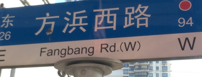 Fangbang Rd (方浜路) is one of Shanghai.