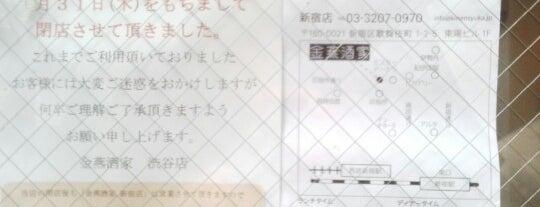 金燕酒家 渋谷道玄坂店 is one of 渋谷周辺おすすめなお店.