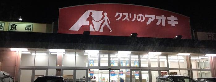 クスリのアオキ 符津店 is one of こまつ.