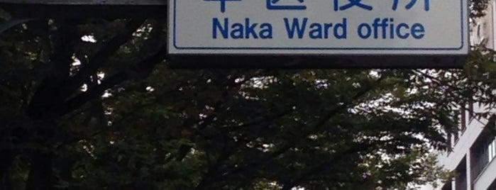 中区役所 is one of Japan.