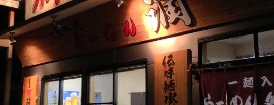 らーめん処 潤 三条店 is one of ラーメン.
