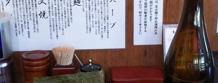 らーめん てつや 東京高円寺店 is one of 行ったラーメン屋.
