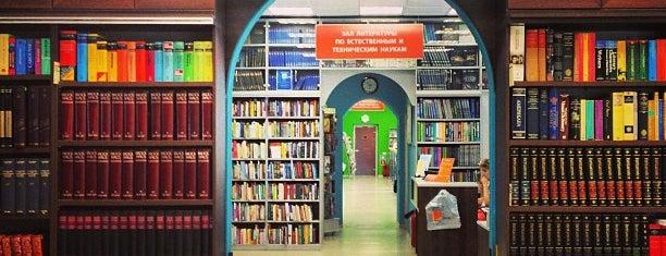 Российская государственная библиотека для молодежи is one of Надо сходить.