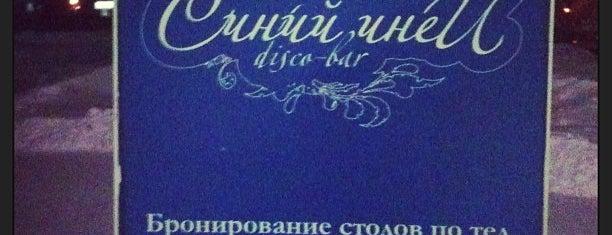 Синий иней is one of Novosibirsk TOP places.
