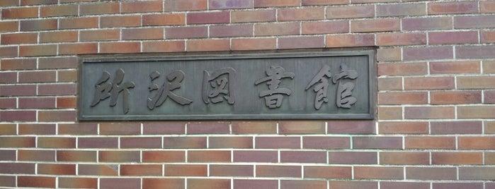 所沢図書館 is one of Library.