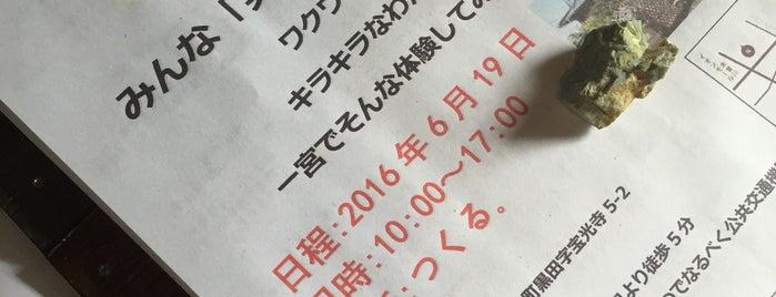 古民家スペース つくる。 is one of etc2.