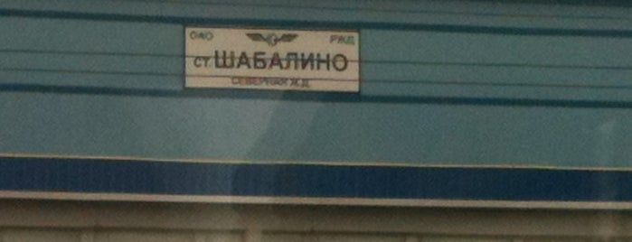 Ж/Д станция Шабалино is one of Транссибирская магистраль.