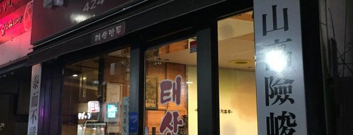 태산만두 is one of 대구 Daegu 맛집.