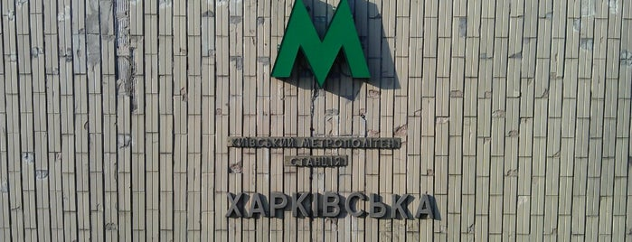 Станция «Харьковская» is one of EURO 2012 FRIENDLY PLACES.