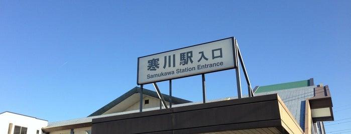 Samukawa Station is one of Station - 神奈川県.