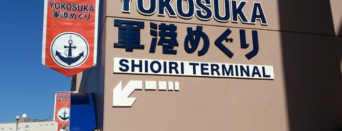 YOKOSUKA軍港めぐり 汐入ターミナル is one of 思い出の場所.