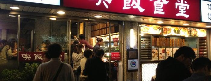 Sit-Fun Restaurant is one of Taipei.