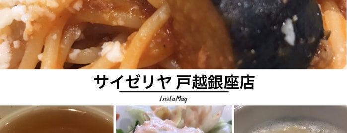 Saizeriya is one of 飲食店.