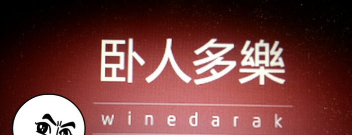 와인다락 winedarak is one of Best night spots.