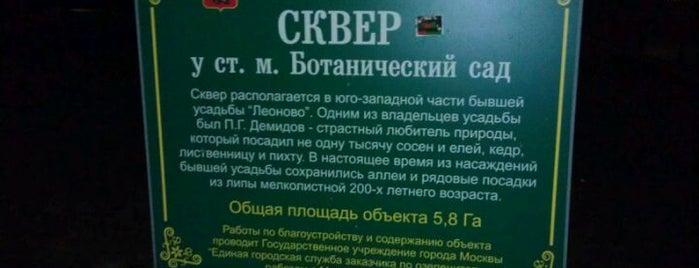Парк «Сад будущего» is one of Лучшие парки Мск.