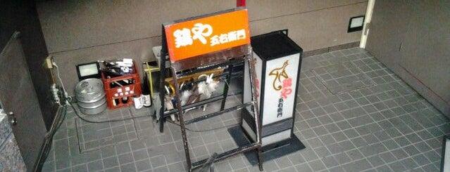 鶏や 五右衛門 is one of 新横浜マップ.