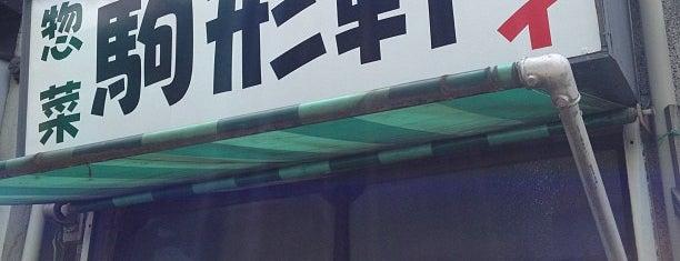 惣菜 駒形軒 is one of Oshiage - Asakusa.