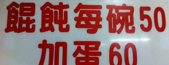汾陽餛飩湯 is one of 高雄美食之旅 Kaohsiung Food.