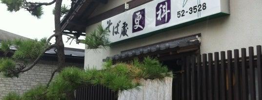 更科すず季 is one of 地元で行く場所(流山市).